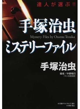 手塚治虫ミステリーファイル 達人が選ぶ!! 復刻