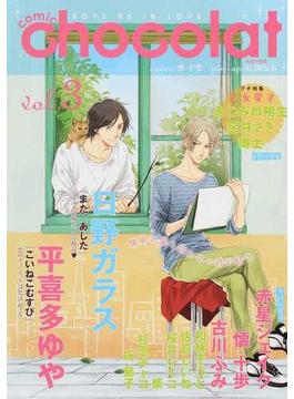 comic chocolat vol.3 BOYS BE IN LOVE(ショコラコミックス)