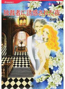 独裁者に誘惑された夜(ハーレクインコミックス)