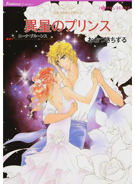 異星のプリンス(ハーレクインコミックス)