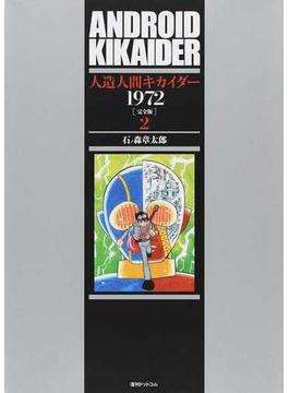 人造人間キカイダー1972 完全版 2