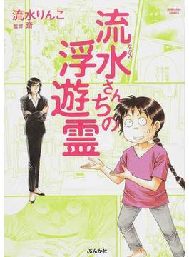 流水さんちの浮遊霊 (BUNKASHA COMICS)(ぶんか社コミックス)