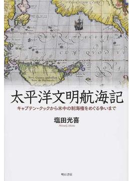 太平洋文明航海記 キャプテン・クックから米中の制海権をめぐる争いまで