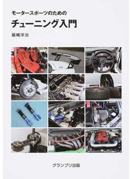 モータースポーツのためのチューニング入門 新訂版