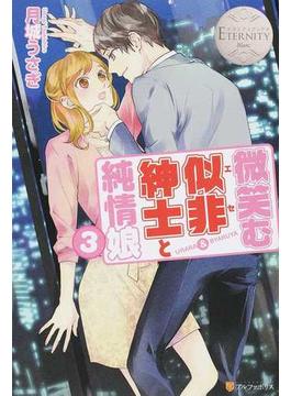 微笑む似非紳士と純情娘 URARA&BYAKUYA 3(エタニティブックス・白)