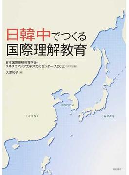 日韓中でつくる国際理解教育
