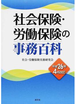 社会保険・労働保険の事務百科 平成26年4月改訂