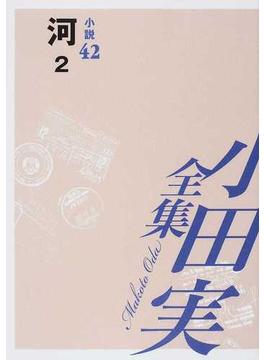 小田実全集 小説第42巻 河 2