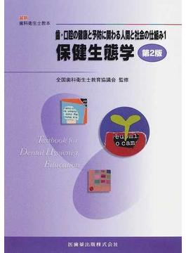 保健生態学 第2版