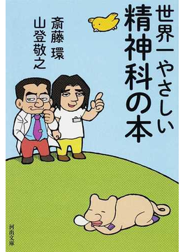 世界一やさしい精神科の本(河出文庫)