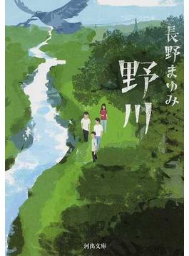 野川(河出文庫)
