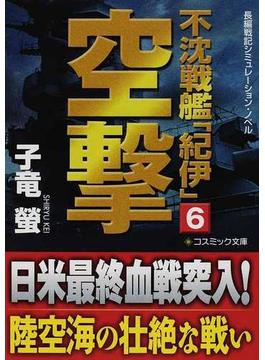 不沈戦艦「紀伊」 長編戦記シミュレーション・ノベル 6 空撃(コスミック文庫)