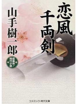 恋風千両剣 超痛快!時代小説(コスミック・時代文庫)