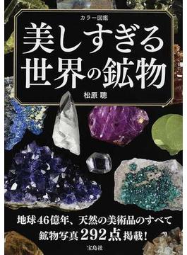 美しすぎる世界の鉱物 カラー図鑑