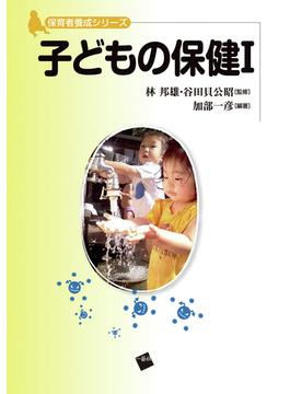 子どもの保健 1