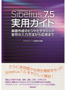Sibelius 7.5実用ガイド 楽譜作成のヒントとテクニック・音符の入力方法から応用まで