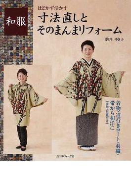 和服寸法直しとそのまんまリフォーム ほどかず活かす 着物・道行きコート・羽織・帯から和洋に