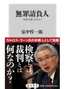 無罪請負人 刑事弁護とは何か?(角川oneテーマ21)