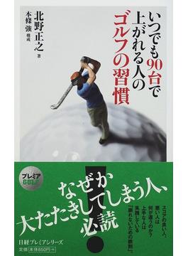 いつでも90台で上がれる人のゴルフの習慣(日経プレミアシリーズ)