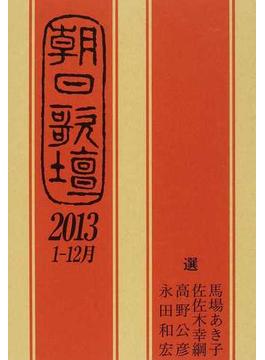 朝日歌壇 2013−1−12月