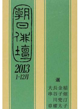 朝日俳壇 2013−1−12月