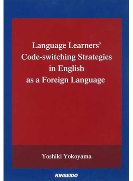 Language Learners' Code‐switching Strategies in English as a Foreign Language