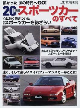 20世紀スポーツカーのすべて 熱かったあの時代へGO!