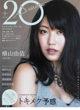 20±SWEET 2014SPRING(TOKYO NEWS MOOK)