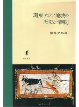 環東アジア地域の歴史と「情報」