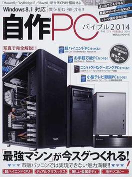 自作PCバイブル 買う・組む・強化する!! 2014 最強マシンが今スグつくれる!(100%ムックシリーズ)