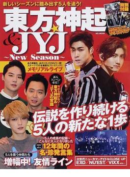 東方神起&JYJ〜New Season〜 伝説を作り続ける5人の新たな1歩(MS MOOK)