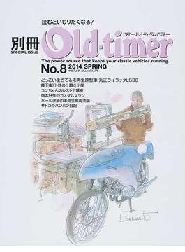 別冊Old‐timer SPECIAL ISSUE No.8(2014SPRING) 丸正ライラックLS38/陸王RQ750/カワサキ900スーパー4/ホンダCB750Four/ヤマハRZ250/メグロスタミナZ7(ヤエスメディアムック)