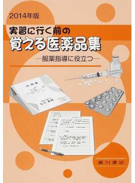 実習に行く前の覚える医薬品集 服薬指導に役立つ 2014年版