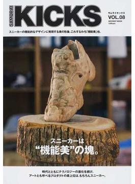 "SAMURAI KICKS VOL.08 スニーカーは""機能美""の塊。(INFOREST MOOK)"
