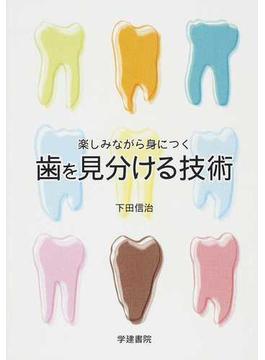 楽しみながら身につく歯を見分ける技術