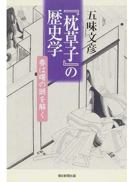 『枕草子』の歴史学 春は曙の謎を解く(朝日選書)