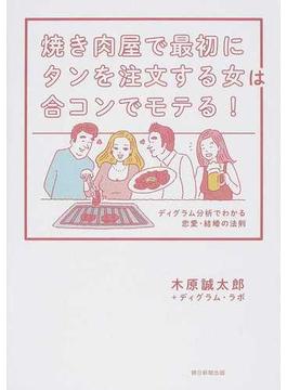 焼き肉屋で最初にタンを注文する女は合コンでモテる! ディグラム分析でわかる恋愛・結婚の法則