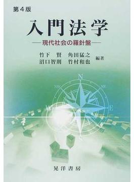 入門法学 現代社会の羅針盤 第4版