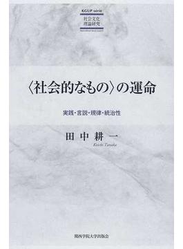 〈社会的なもの〉の運命 実践・言説・規律・統治性