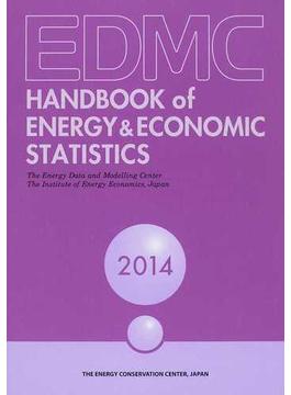 EDMC/エネルギー・経済統計要覧 英文版 2014