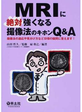 MRIに絶対強くなる撮像法のキホンQ&A 撮像法の適応や見分け方など日頃の疑問に答えます!