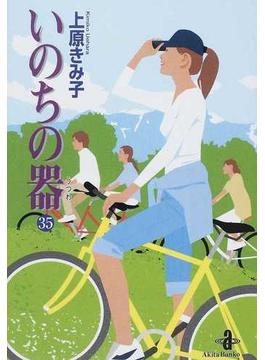 いのちの器 35(秋田文庫)