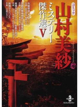 コミック山村美紗ミステリー傑作選 5(秋田文庫)