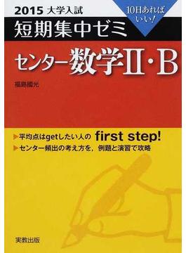 センター数学Ⅱ・B 10日あればいい! 2015
