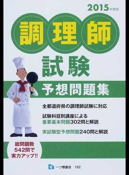 調理師試験予想問題集 2015年度版