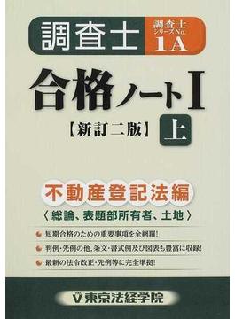 調査士合格ノート 新訂2版 1上 不動産登記法編