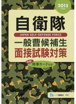 自衛隊一般曹候補生面接試験対策 2015年度版