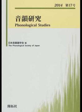 音韻研究 第17号(2014)