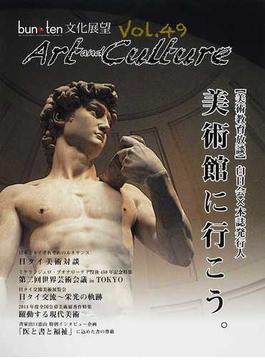 bun・ten 文化展望 Art and Culture VOL.49 美術館に行こう。