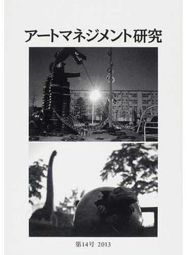 アートマネジメント研究 第14号(2013)
